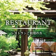 軽井沢のフランス料理・フレンチレストランご利用の方